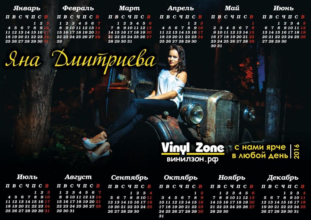 календарь Vinyl Zone